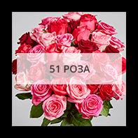 51 роза Киев