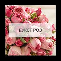 Букеты роз Киев