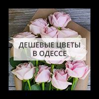 Доставка цветов Киев дешево
