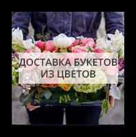Доставка букетов из цветов