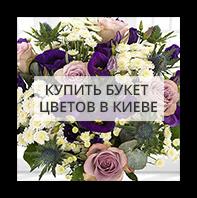 Купить букет цветов в Киеве