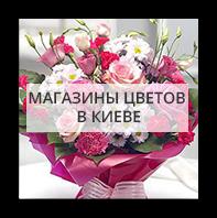 Магазины цветов в Киеве