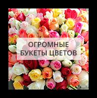 Огромные букеты цветов