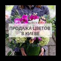 Продажа цветов в Киеве