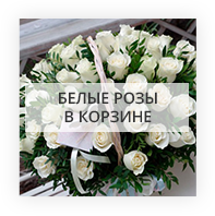 Белые розы в корзине Киев