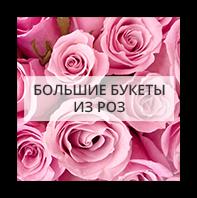 Большие букеты из роз Киев
