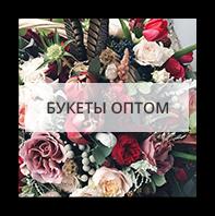 Цветы оптом Киев