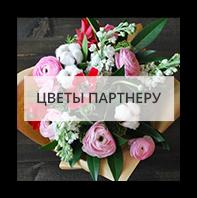 Цветы партнеру